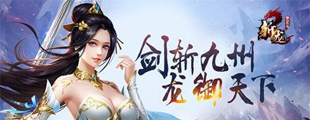 斩龙-修仙外传