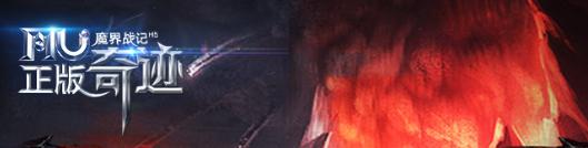 魔界战记H5(即将下架)